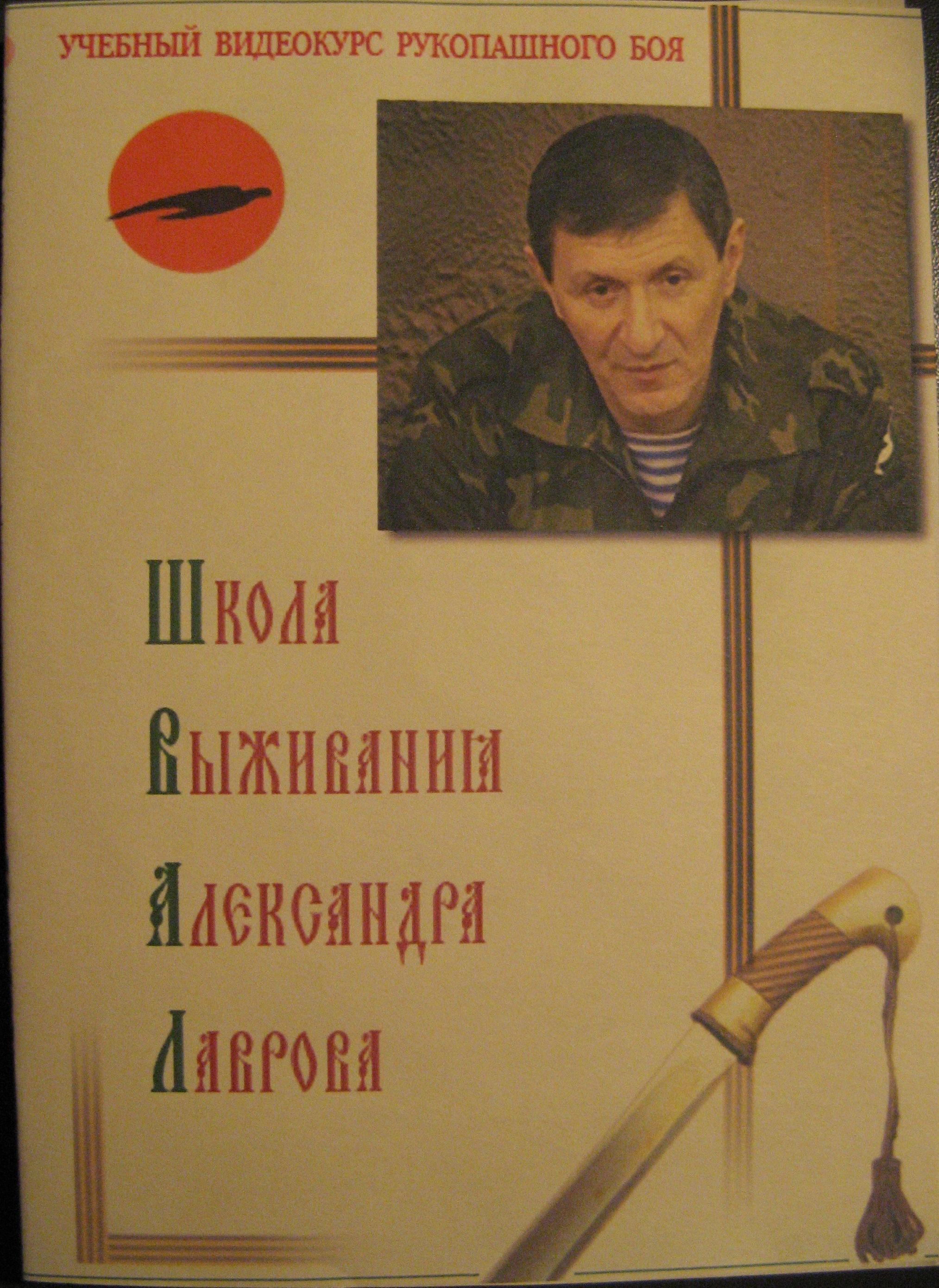 А. Лавров